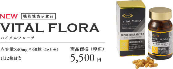 NEW機能性表示食品 VITAL FLORA 内容量200mg×60粒(1ヶ月分)1日2粒目安 商品価格(税込)5,500円