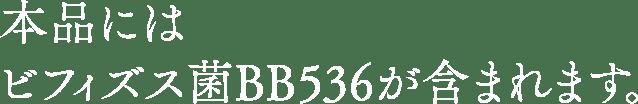 本品にはビフィズス菌BB536が含まれます。