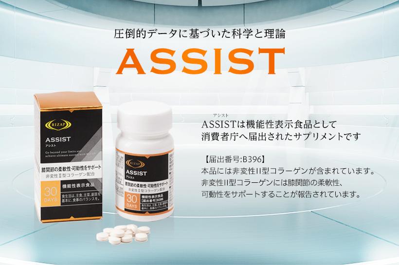 圧倒的データに基づいた科学と理論ASSIST ASSISTは機能性表示食品として消費者庁へ届出されたサプリメントです