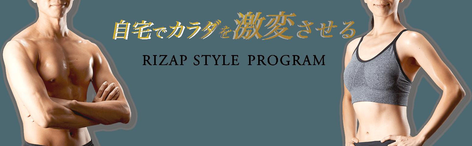 自宅でカラダを激変させる RIZAP STYLE PROGRAM