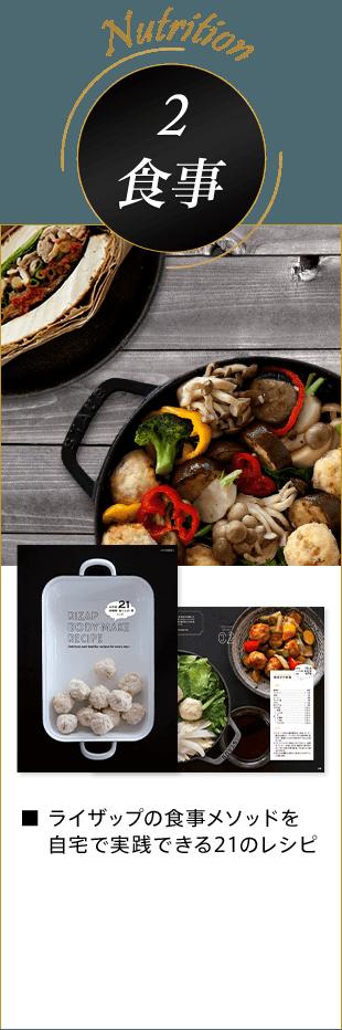 2食事 ライザップの食事メソッドを自宅で実践できる21のレシピ