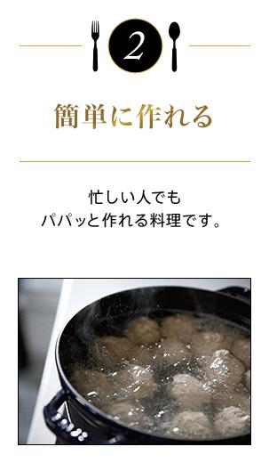 2簡単に作れる 忙しい人でもパパっと作れる料理です。