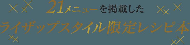 21メニューを掲載したライザップスタイル限定レシピ本