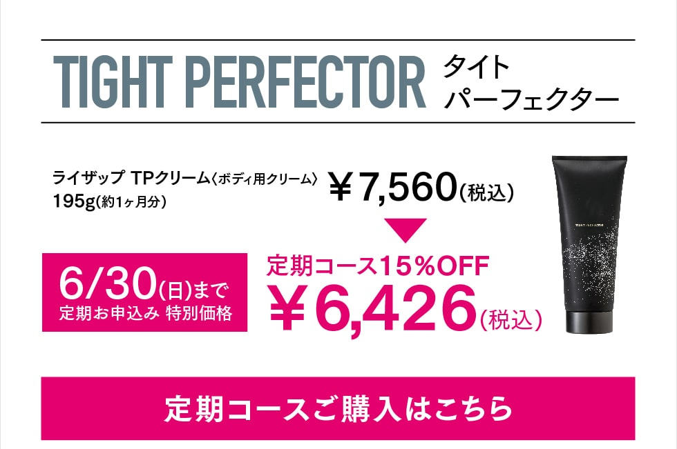【15%OFF】<月1定期>TIGHT PERFECTOR