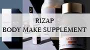 RIZAP BODY MAKE SAPPLEMENT
