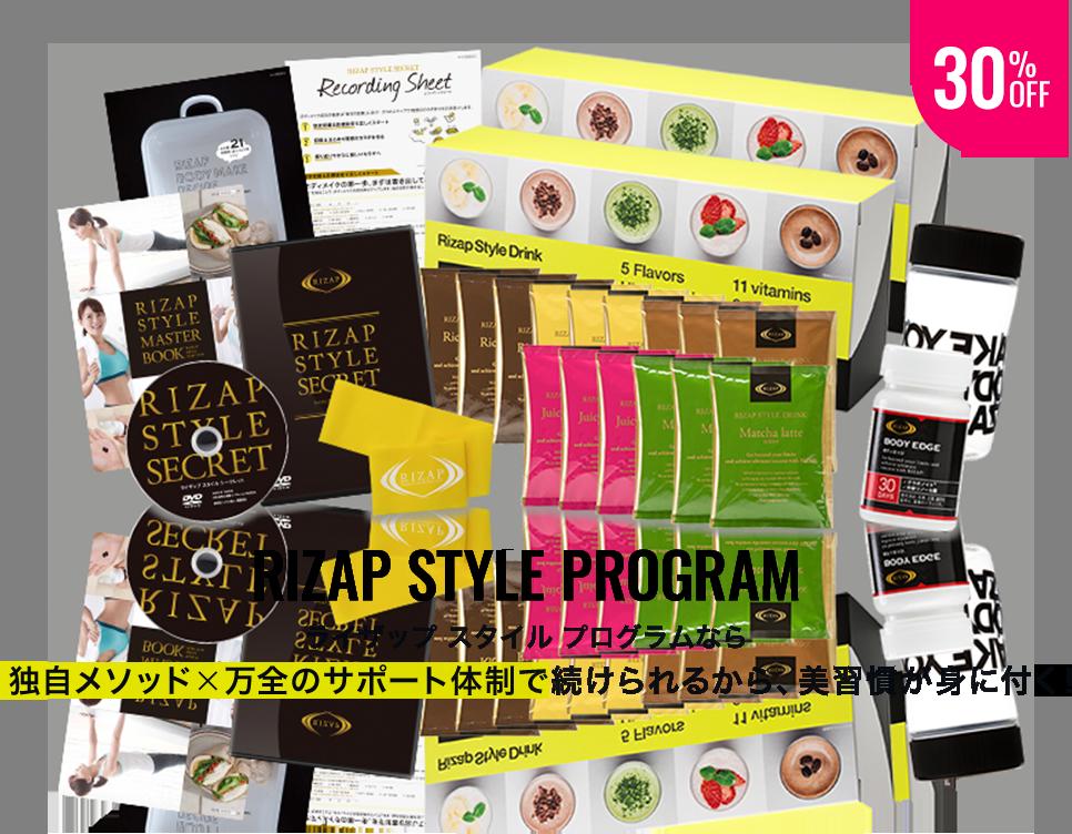 RIZAP STYLE PROGRAM(ライザップスタイルプログラム)
